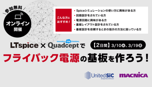 【3/10・19開催 ウェビナー】LTspice×Quadceptでフライバック電源の基板を作ろう!
