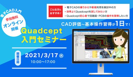 【3/17開催】CAD評価〜基本操作習得が1日で!Quadcept入門セミナー