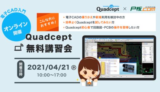【4/21開催 】P板ドットコムxQuadcept 無料講習会 - 電子CAD入門 オンラインセミナー