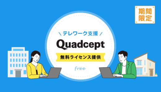 【テレワーク支援】Quadceptライセンス無料提供