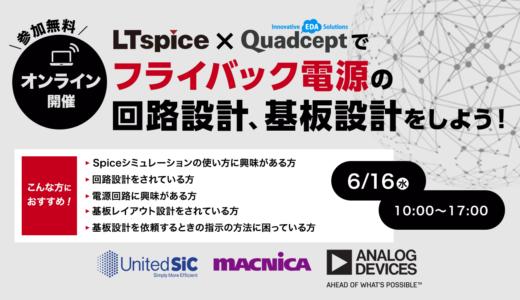【6/16開催 ウェビナー】LTspice×Quadceptでフライバック電源の回路設計、基板設計をしよう!