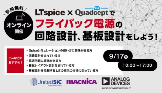 【9/17開催 ウェビナー】LTspice×Quadceptでフライバック電源の回路設計、基板設計をしよう!