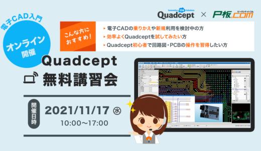 【11/17開催 】P板ドットコムxQuadcept 無料講習会 – 電子CAD入門 オンラインセミナー
