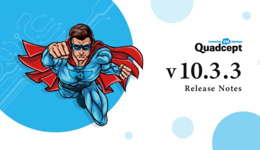 Quadcept 10.3.3 リリース